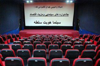 سینما هویت، سلطه(10 شهریور)