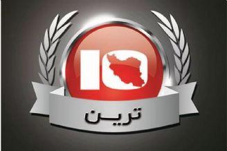 ترین های ایران در ده ترین