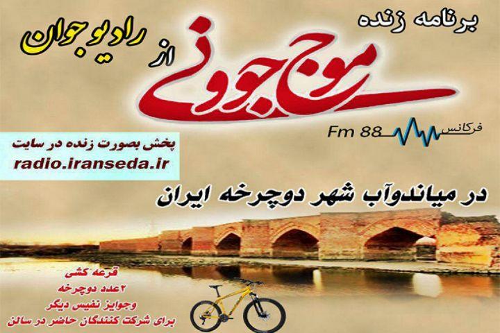 میاندوآب، شهر قند و دوچرخه ایران