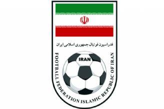 نامه اعتراضی ایران نسبت به اقدام یکجانبه ای اف سی برای معرفی عمان