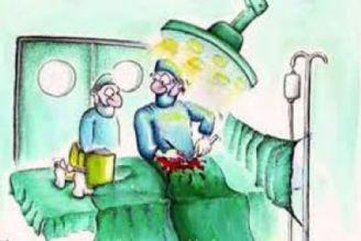 نمایش بیمارستان رنگین کمانی