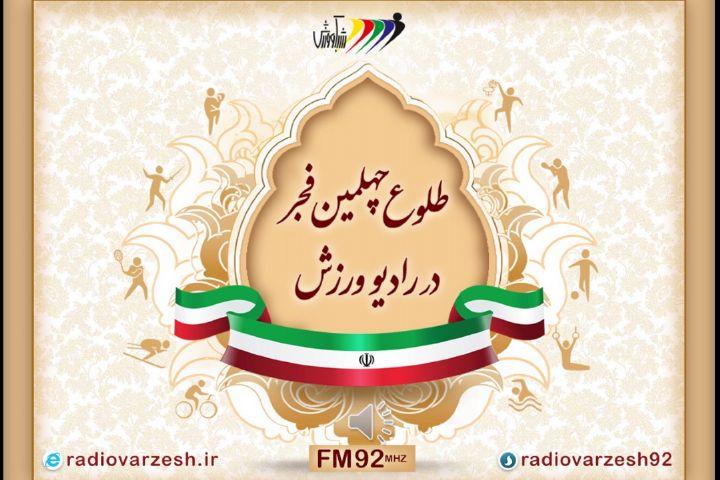 جلسه طلوع40سالگی انقلاب اسلامی