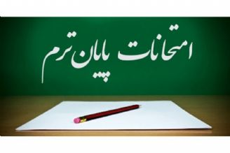 امتحانات پایان فصل دانش آموزان