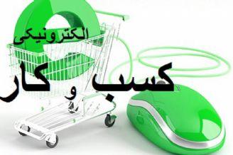 بازار کسب و کار الکترونیکی
