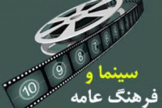 تاثیر گذاری سینما بر فرهنگ عامه