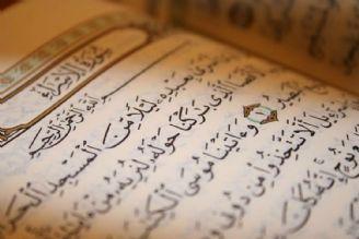 نگاه قرآنی به قوم یهود