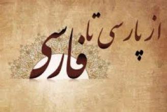 زبان فارسی در طول تاریخ