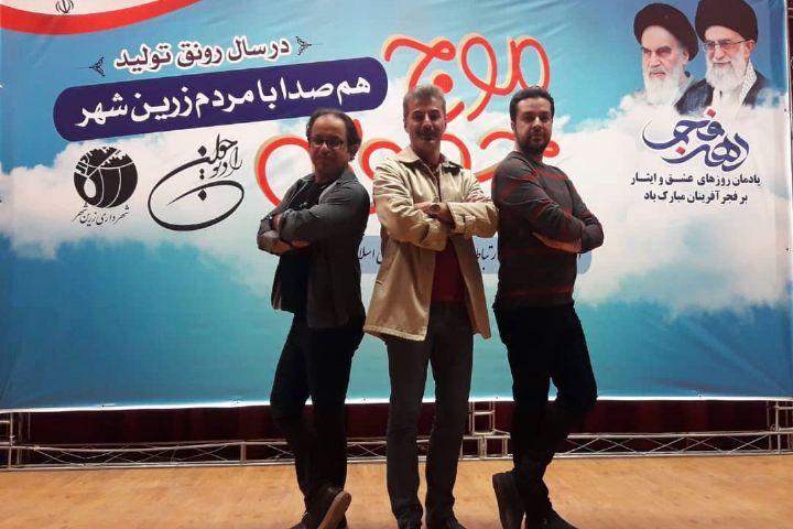 همراه موج جوان در سراسر ایران