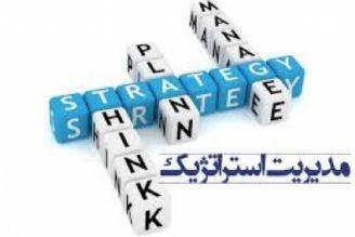 جاری سازی استراتژیک در فضای مجازی