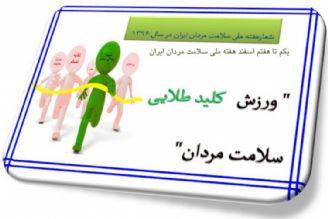 هفته سلامت مردان در ایران