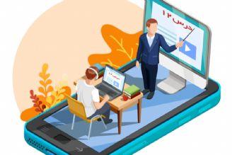 آموزشهای آنلاین