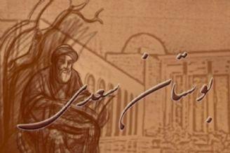 بوستان سعدی سومین کتاب در لیست گاردین