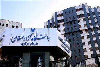 مشکلات دانشجویان با دانشگاه آزاد اسلامی