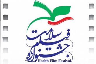 جشنواره فیلم سلامت را از چهارسو بشنوید!