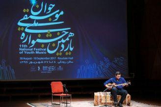 یازدهمین جشنواره موسیقی جوان