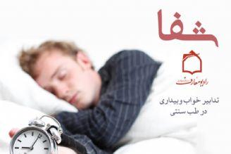 بررسی ارتباط خواب و بیداری با مزاج افراد در طب سنتی
