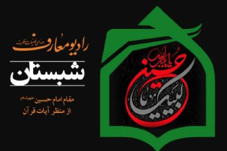 تبیین مقام و شأن امام حسین از منظر قرآن