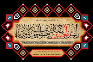 اربعین سید و سالار شهیدان حضرت اباعبدالله الحسین(ع) را بر سوگواران آل الله تسلیت عرض می نماییم