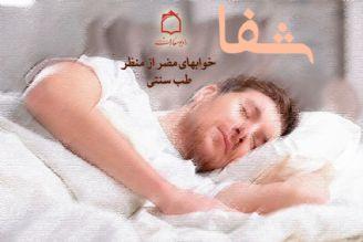 بررسی خوابهای مضر از منظر طب سنتی
