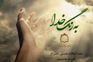 قدرت مطلق خداوند ازمنظر قرآن و روایات