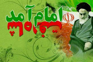 دوازده بهمن سالروز ورودامام خمینی (ره) به خاك میهن اسلامی و آغاز دهه مبارك فجرگرامی باد