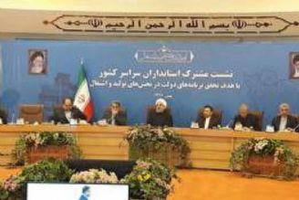 نشست مشترك استانداران با حضور رئیس جمهور