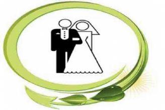 ازدواج مایه آرامش