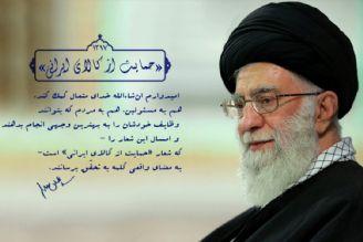 شعار سال : حمایت از كالای ایرانی