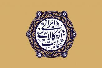 حمایت از كالای ایرانی؛ از شعار تا عمل