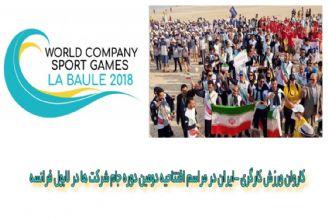 کاروان ورزش کارگری -ایران در مراسم افتتاحیه دومین دوره جام شرکت ها در لابول فرانسه