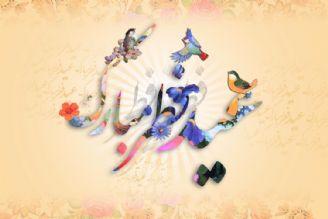 عید سعید فطر مبارك