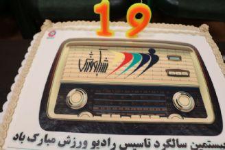 ویژه برنامه موج افتخار ، به مناسبت آغاز بیستمین سالگرد فعالیت رادیو ورزش، پرمخاطب ترین رسانه ورزش کشور