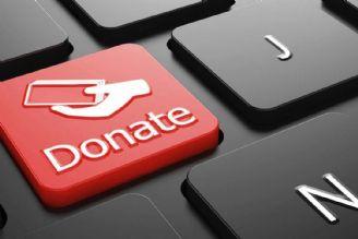 پرداخت آنلاین كمك به خیریهها