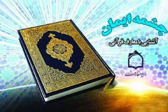 شهادت خداوند بر یكتایی خود از منظر قرآن