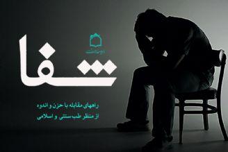 پیشگیری و درمان حزن و اندوه از دیدگاه طب سنتی و  اسلامی