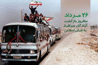 بیست و ششم مرداد ماه، سالروز بازگشت آزادگان سرافراز به ایران اسلامی