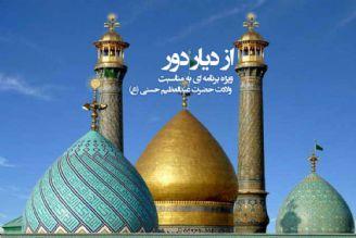از دیار دور