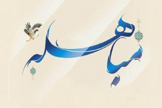 24ذی الحجّه، روز مباهله، روزی كه سراپرده های نیروهای الهی و قدرت نبوی برافراشته شد، مبارك وگرامی باد
