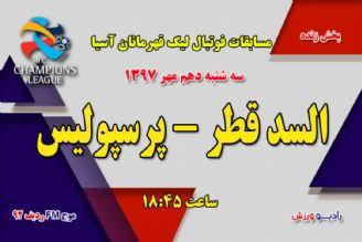 پخش زنده السد قطر - پرسپولیس