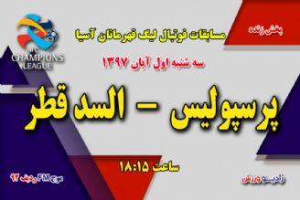 پخش مستقیم لیگ قهرمانان آسیا نیمه نهایی
