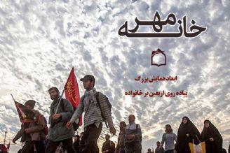 نگاهی بر مزایای فكری و فرهنگی اربعین حسینی در خانه مهر