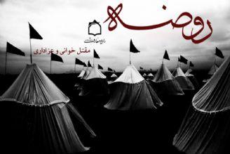 روضه رادیو معارف در اربعین حضرت حسین بن علی علیه السلام