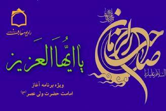 جشن آغاز امامت حضرت ولی عصر (عج) در رادیو معارف
