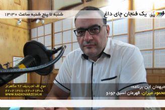 محمود میران مهمان رادیو ورزش