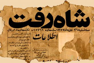 بیست وششم دی ماه سالروز فرار شاه از ایران و روز برچیده شدن سلطنت پهلوی و  سلطه قدرت استكبارجهانی
