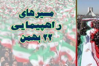مسیرهای راهپیمایی 22 بهمن در سراسر كشور