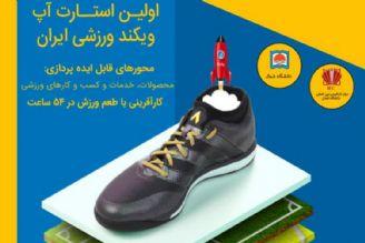 برپایی نخستین استارت آپ ویكند ورزشی ایران