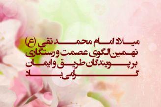 دهم رجب، سالروز ولادت حضرت امام محمّد تقی (ع)، اسوه دانش و بینش، بر پیروان صادق آن حضرت مبارك باد