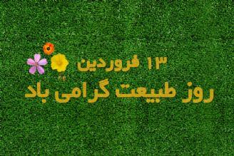 13فروردین ، سیزده بدر، جشن بهار و روز طبیعت گرامی باد