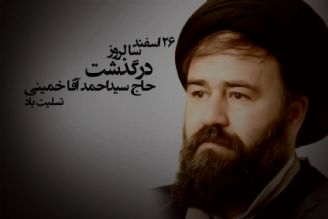 سا لروز درگذشت حاج سیداحمد آقا خمینی.